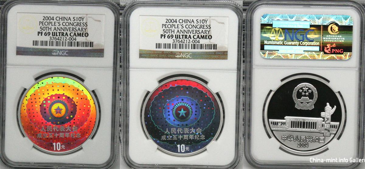 Chinese Coins Forum - 2004 People's Congress 50th Anniversary 1oz
