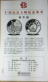 China 1984 Historical Figures Terraotta Warrior Silver Coin GENERAL Brochure