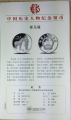 China 1984 Historical Figures Terraotta Warrior Silver Coin LEADING A HORSE Brochure