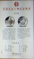 China 1984 Historical Figures Terraotta Warrior Silver Coin MILITARY OFFICER Brochure