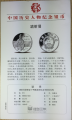 China 1984 Historical Figures Terraotta Warrior Silver Coin KNEELING FIRE Brochure