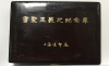 Apparent Original Box 1993 Wang Xizhi Anniversary Medal